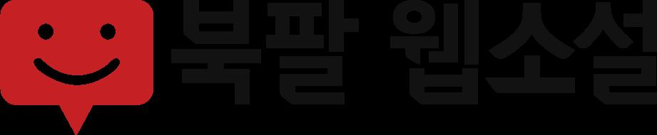 북팔웹소설