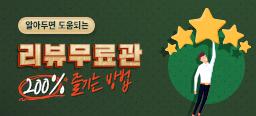[PC 상단 미니 배너] 리뷰 무료관 이벤트