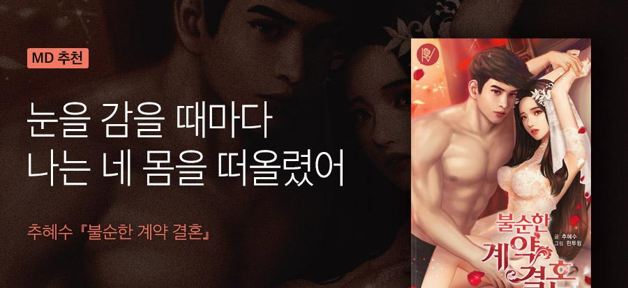 [2019.03.25]_로맨스_장르홈배너_추혜수_불순한 계약 결혼