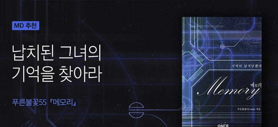 [2019.04.01]_판무_장르홈배너_푸른불꽃55_메모리