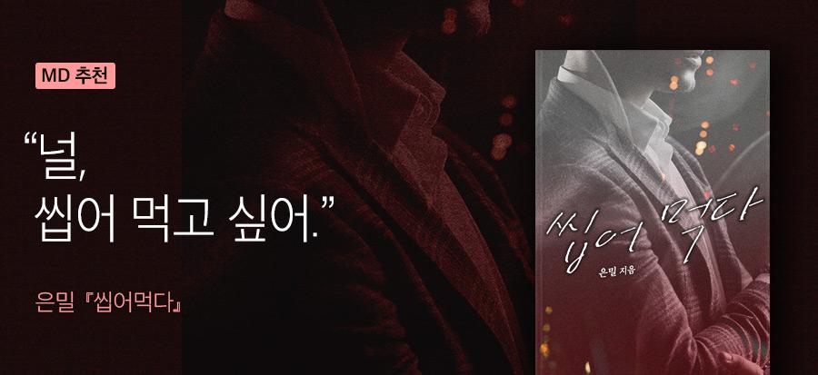 [2019.04.08]_로맨스_장르홈배너_은밀_씹어먹다