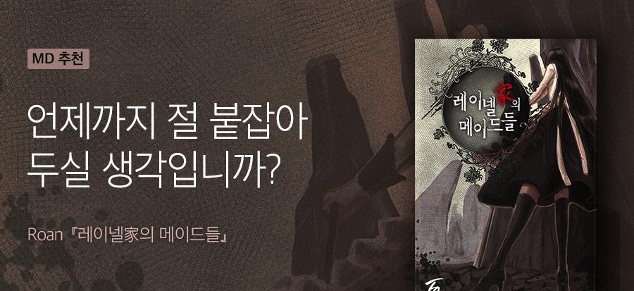 [2019.04.01]_판무_장르홈배너_Roan_레이넬家의 메이드들