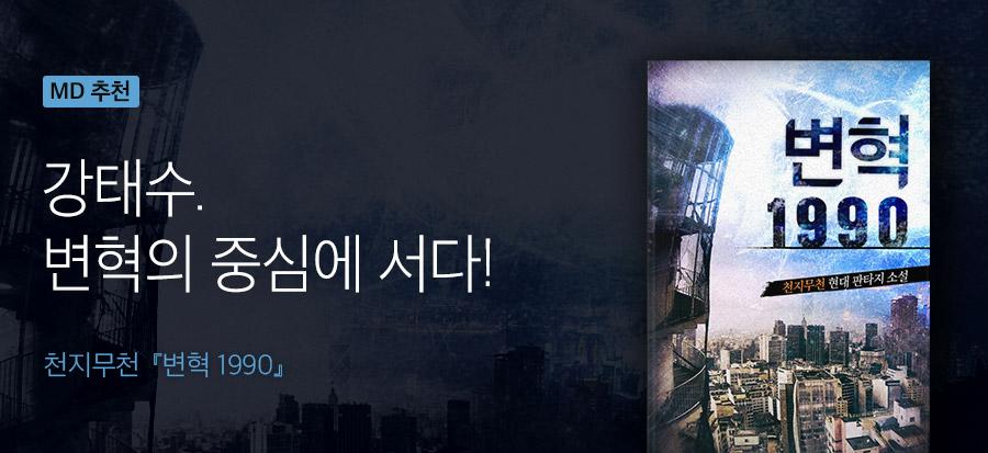 [2019.04.01]_판무_장르홈배너_천지무천_변혁 1990