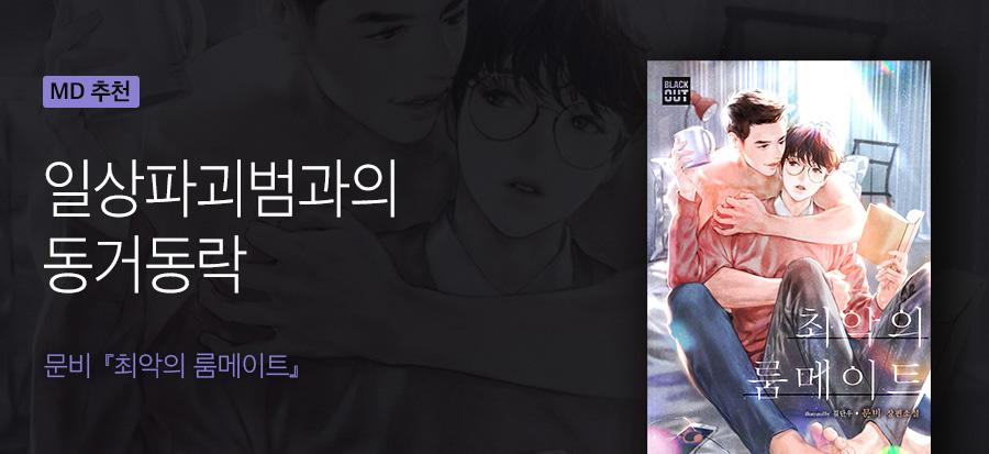[2019.04.01]_BL_장르홈배너_문비_최악의 룸메이트