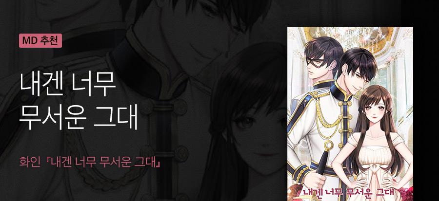 [2019.06.03]_로맨스_장르홈배너_화인_내겐 너무 무서운 그대