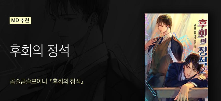 [2019.06.24]_BL_장르홈배너_곰슬곱슬모아나_후회의 정석