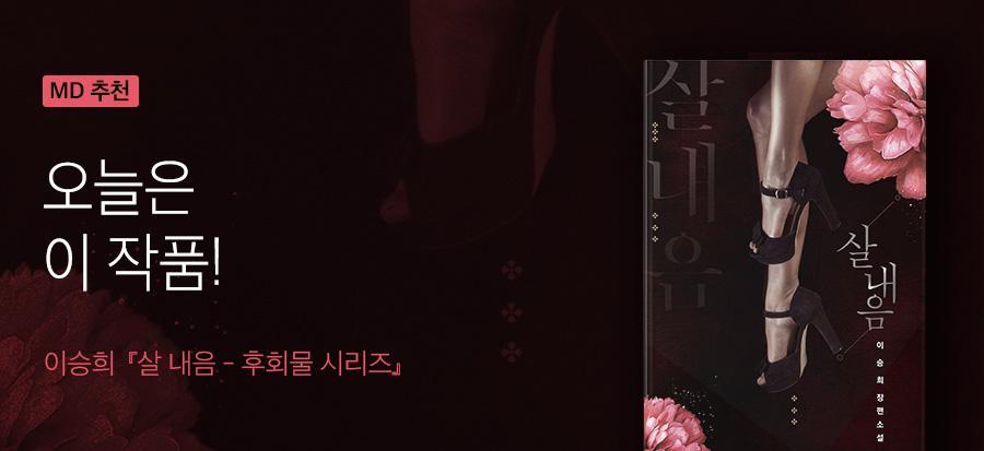 [2019.07.08]_로맨스_장르홈배너_이승희_살 내음 - 후회물 시리즈