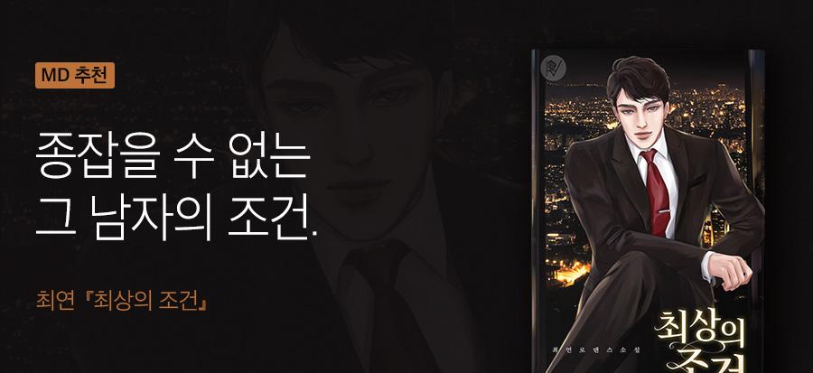 [2019.05.08]_로맨스_장르홈배너_최연_최상의 조건