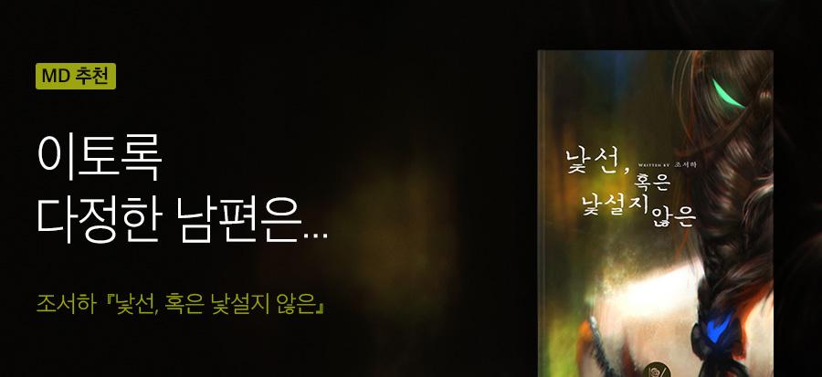 [2019.08.12]_로맨스_장르홈배너_조서하_낯선, 혹은 낯설지 않은