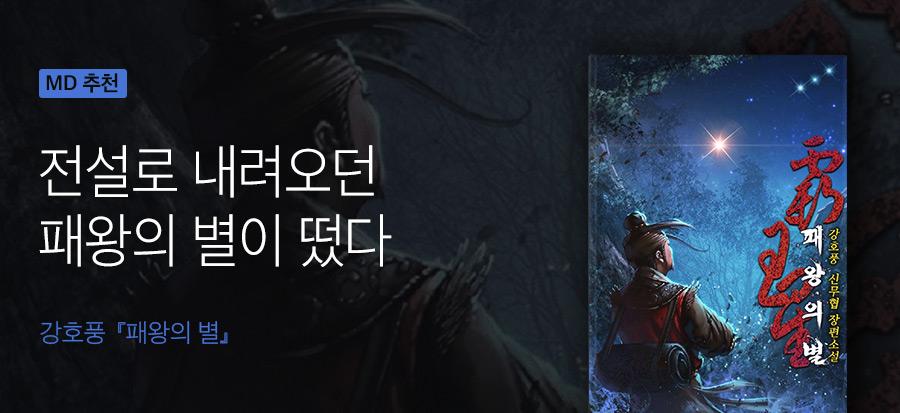 [2019.08.12]_판무_장르홈배너_강호풍_패왕의 별