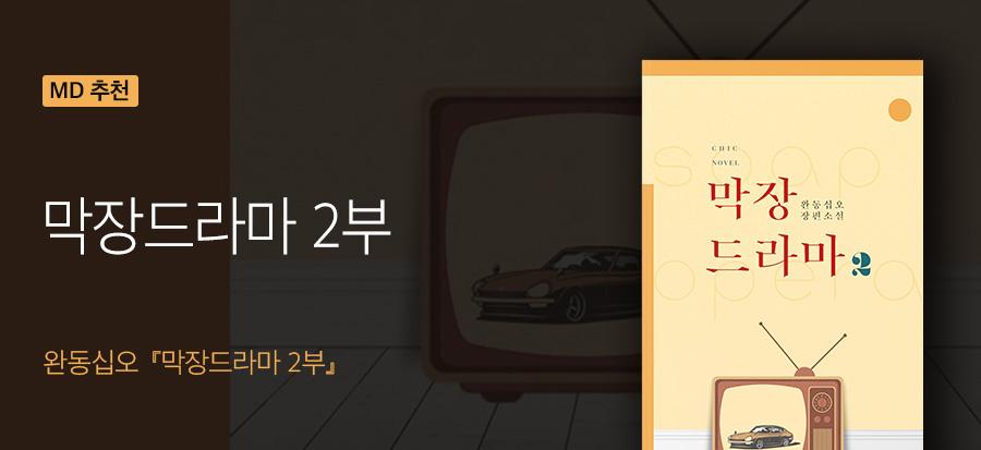 [2019.08.19]_BL_장르홈배너_완동십오_[BL]막장드라마 2부