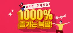 [PC 상단 미니 배너] 유해매채 PC