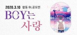 [합동 공모전][BL] BOY는 사랑